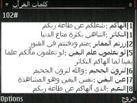 كلمات القرآن - Words of the Qur'an