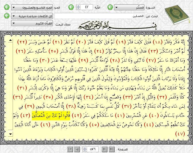 quran search