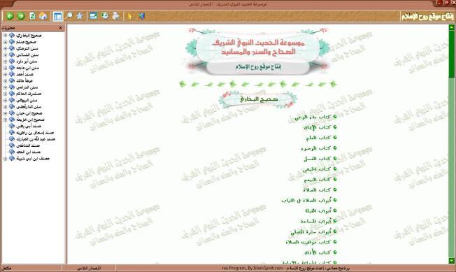 Hadeeth Encyclopedia