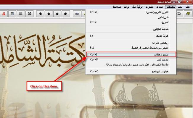 Click the menu item &quotشاشات&quot then the submenu item &quotاستيراد ملفات&quot.