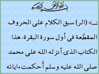 Moshaf Tafsir