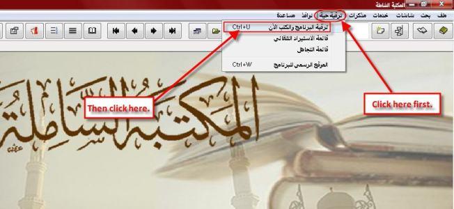 Open the &quotترقية حية&quot menu then the &quotترقية البرنامج والكتب الآن&quot submenu item.