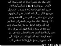 Maktabah Shamilah for Handhelds - المكتبة الشاملة للجوال