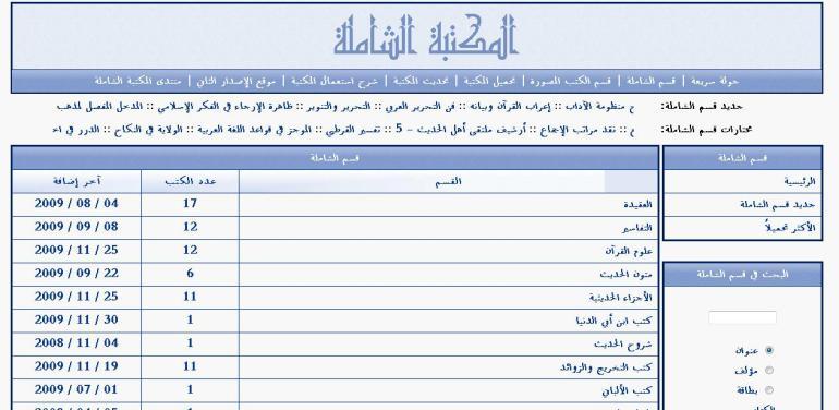 The Shamela.ws website