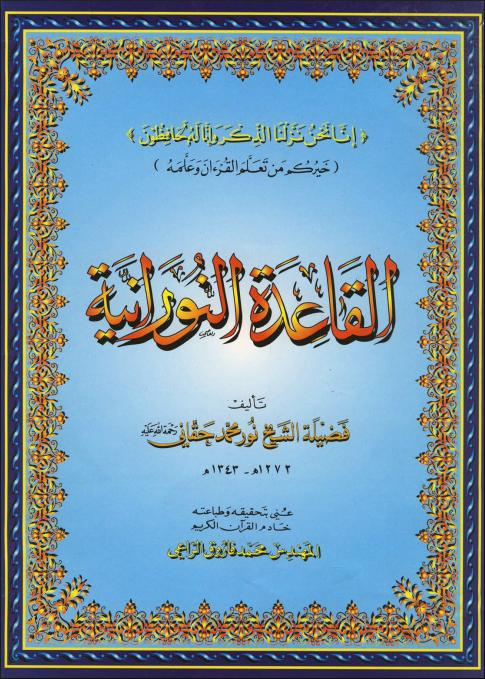 al noorania book pdf in english