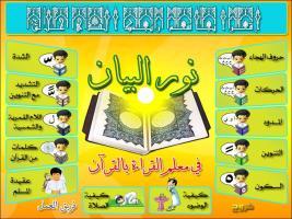 نور البيان في معلم القرآة بالقرآن - Teaching How to Read Arabic by the Qur'an