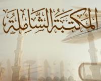 المكتبة الشاملة - Maktabah Shamilah