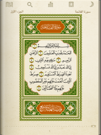 القرآن الكريم (Qur'an) for iPhone, iPod, and iPad